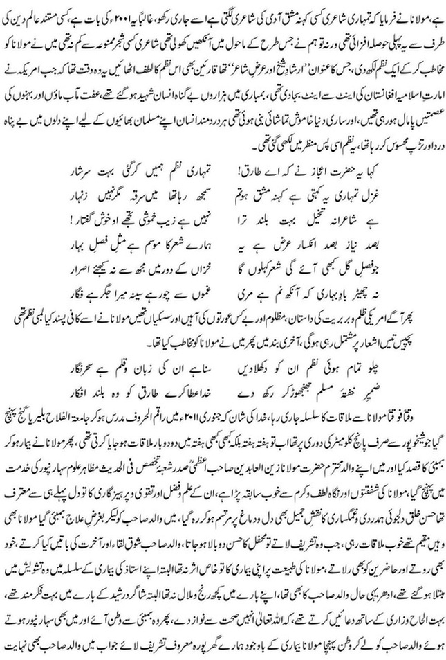 The Value Of Water Essay In Urdu - image 2