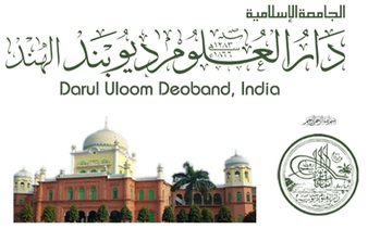 Image result for darul uloom deoband logo