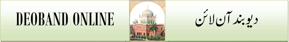 DEOBAND ONLINE