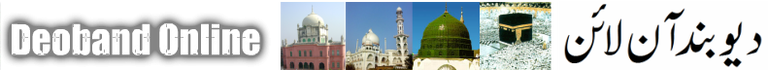 DEOBAND ONLINE دیوبند آن لائن
